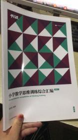 平行线 小学数学思维训练综合汇编 全新3+1  第5册