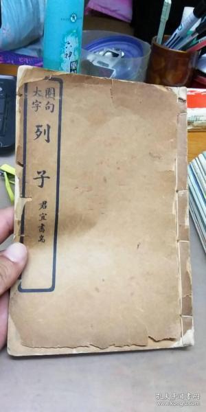 圈句大字列子(两本卷一--卷八,两本合订在一起,封面破裂,内页品好,如图)