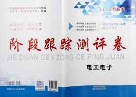 学海领航2021年山东省春季高考阶段跟踪测评卷 电工电子类