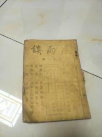 民国版~现代日本小说选集风雨谈