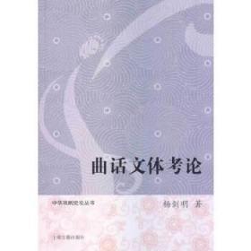 曲话文体考论 杨剑明 著 9787532568451 上海古籍出版社 曲话文体考论 正版图书
