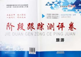 学海领航2021年山东省春季高考阶段跟踪测试卷 旅游 山东春考