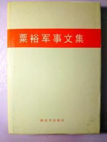 粟裕军事文集(精装美品)