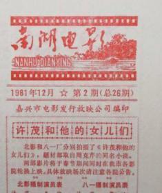 南湖电影(1981年第2期)