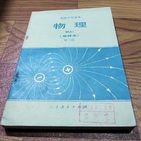 高级中学课本 物理(甲种本)第二册