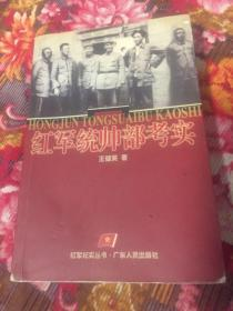 红军统帅部历史考实(中国工农红军历史研究资料)