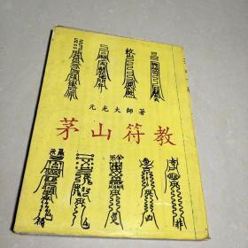 茅山奇术(茅山符 教)