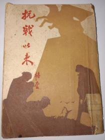 抗战以来(中华民国三十五年十月再版)