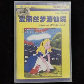 影视光盘235【爱丽丝梦游仙境 书+2磁带】一DVD盒精装