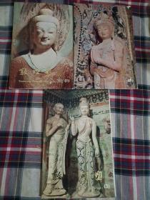 明信片,敦煌彩塑1—3每册11张全