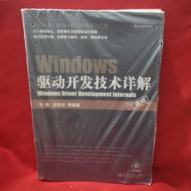 Windows驱动开发技术详解