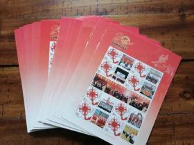 0.8元个性化邮票中国同心结80分打折邮票可邮寄 明信片副票.