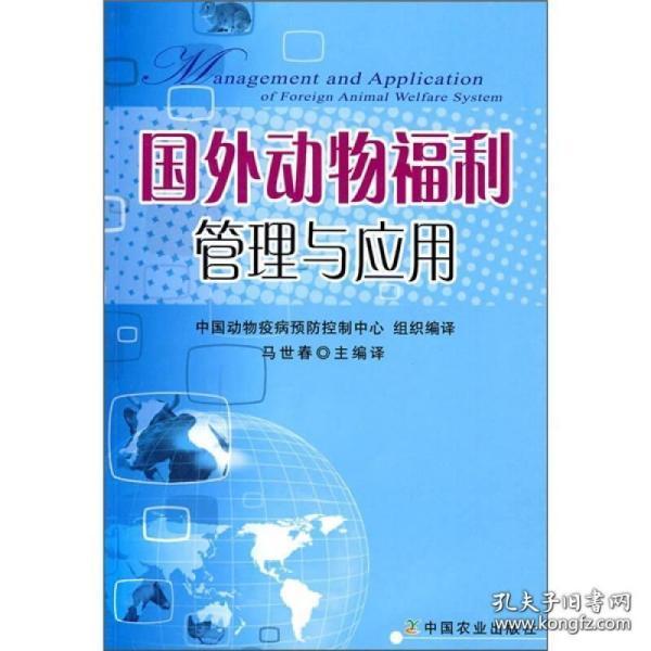 国外动物福利管理与应用