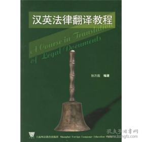 二手汉英法律翻译教程 孙万彪 9787810950824 上海外语教育出版