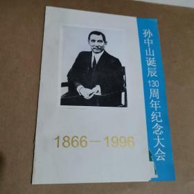 孙中山诞辰130周年纪念大会(请柬 )