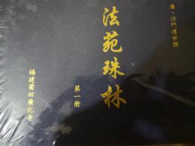 法苑珠林(精装全四册)(塑封,未拆封)