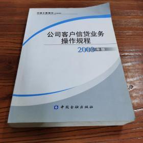 公司客户信贷业务操作规程:2003年版