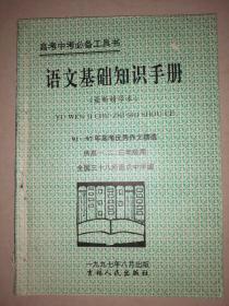 高考中考必备工具书:语文基础知识手册(最新精华本)