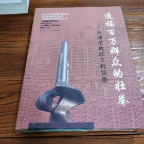 造福百万群众的壮举----天津市危改工程实录