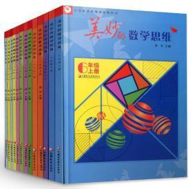 美妙的数学思维(一到六年级上下册加六年级强化13本一套)小学数学思维训练 小学教辅 江苏凤凰教育出版社