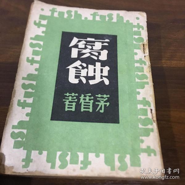 民国版巜腐蚀 》茅盾著1949年版