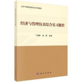 全新正版图书 经济与管理仿真综合实 丁明鲜,杨建主编 科学出版社 9787030577184 鸟岛书屋