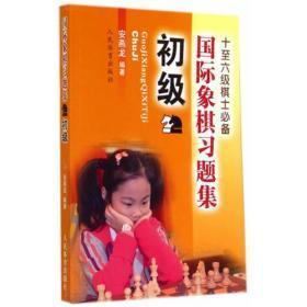 国际象棋习题集 初级