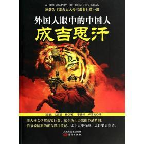 外国人眼中的中国人成吉思汗 瓦西里·扬 9787506054119 东方出版社 外国人眼中的中国人成吉思汗 正版图书