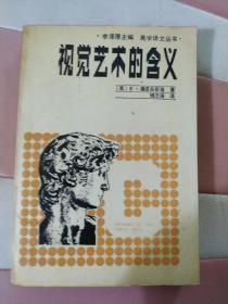 视觉艺术的含义 美学译文丛书