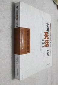 韩国最新版围棋工具书:实用死活大全(基础篇)