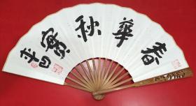 贾平凹扇子,扇骨材质: 竹,