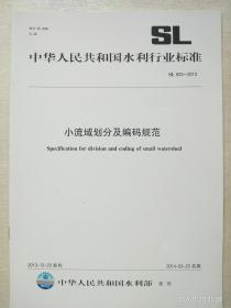 中华人民共和国水利行业标准:小流域划分及编码规范   SL 653-2013