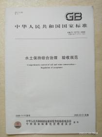 中华人民共和国国家标准:水土保持综合治理  验收规范 GB/T 15773-2008