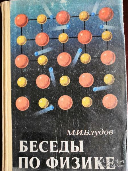 物理学讲话(俄文版)