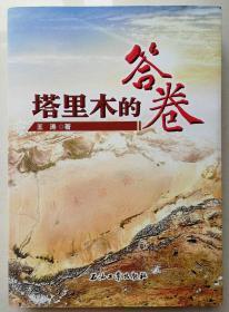 原石油工业部部长,全国人大环资委副主任,南京大学教授,博士生导师王涛 大16开签赠本《塔里木的答卷》