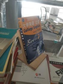 大学英语 泛读(学生用书2 第3版)
