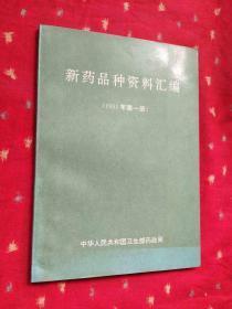 新药品种资料汇编(1993年第一册)