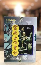 云南古佚书钞(增订本 全一册)