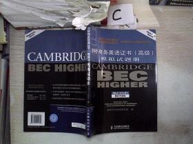 剑桥商务英语证书