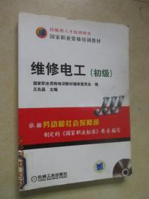 国家职业资格培训教材:维修电工(初级)内附光盘