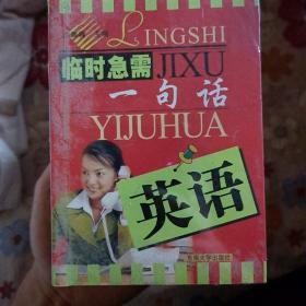 临时急需一句话:英语韩语法语俄语日语德语(2005新版)六册合售
