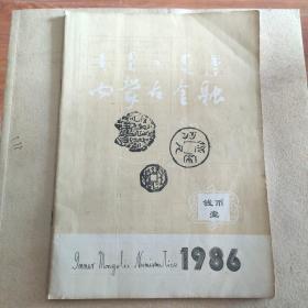 内蒙古金融 1986年钱币壹(总62期) 16开