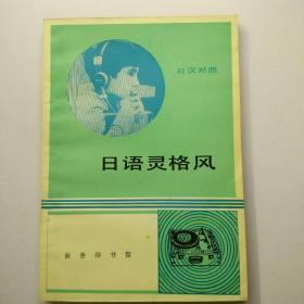 日语灵格风   【113层】