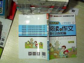 方洲新概念:小学语文阅读与作文强化训练80篇(5年级)