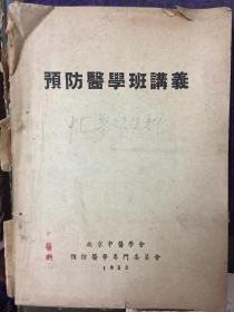 《1953年北京中华医学会预防医学班讲义》(和库)