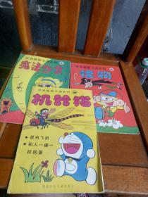 世界最新卡通系列:机器猫、怪物、魔法少女 3册合售 彩图