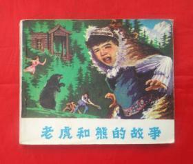 《老虎和熊的故事》 新疆青少年出版社  连环画