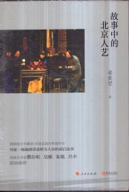 故事中的北京人艺