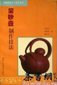 茶书网:《紫砂壶制作技法》 (中国传统手工技艺丛书)