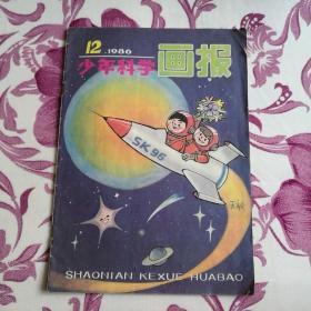 少年科学画报  1986.12